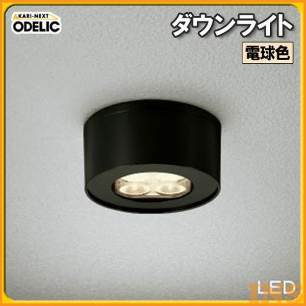 ≪送料無料≫オーデリック(ODELIC) ダウンライト OG254044 電球色タイプ