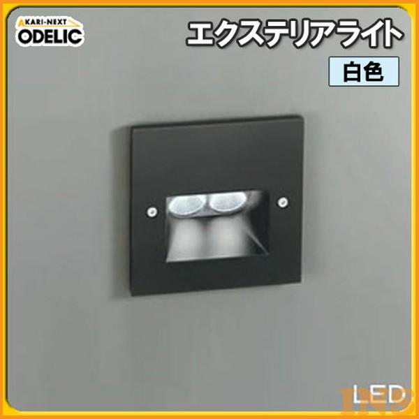 ≪送料無料≫オーデリック(ODELIC) エクステリアライト OG254051 白色タイプ
