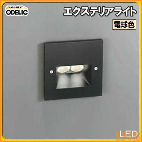 ≪送料無料≫オーデリック(ODELIC) エクステリアライト OG254052 電球色タイプ