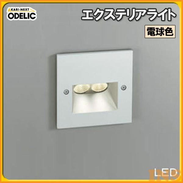 ≪送料無料≫オーデリック(ODELIC) エクステリアライト OG254054 電球色タイプ