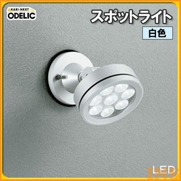 ≪送料無料≫オーデリック(ODELIC) スポットライト OG254061 白色タイプ