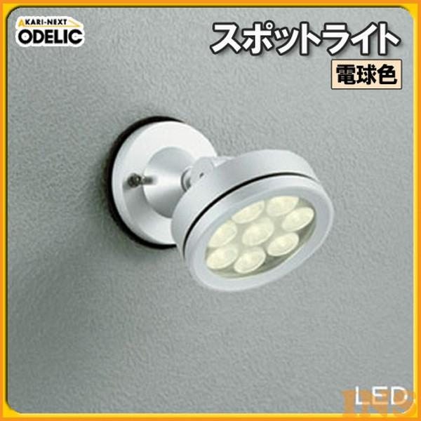 ≪送料無料≫オーデリック(ODELIC) スポットライト OG254062 電球色タイプ
