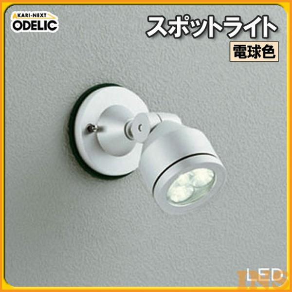 ≪送料無料≫オーデリック(ODELIC) スポットライト OG254066 電球色タイプ