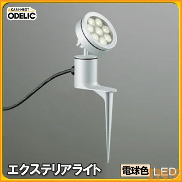 ≪送料無料≫オーデリック(ODELIC) エクステリアライト OG254072 電球色タイプ