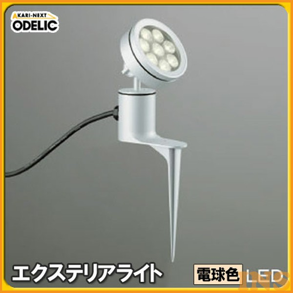 ≪送料無料≫オーデリック(ODELIC) エクステリアライト OG254074 電球色タイプ