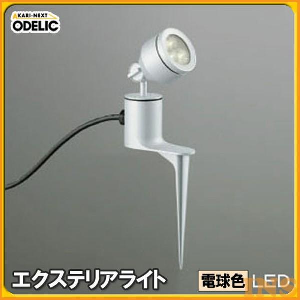 ≪送料無料≫オーデリック(ODELIC) エクステリアライト OG254076 電球色タイプ