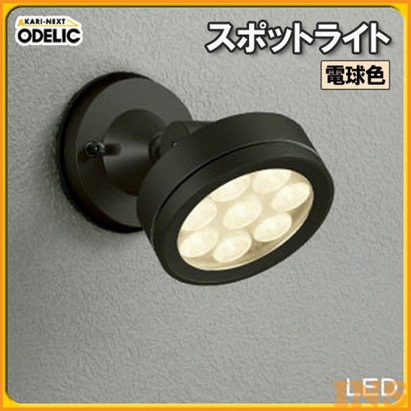 ≪送料無料≫オーデリック(ODELIC) スポットライト OG254082 電球色タイプ