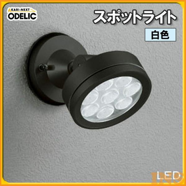 ≪送料無料≫オーデリック(ODELIC) スポットライト OG254083 白色タイプ