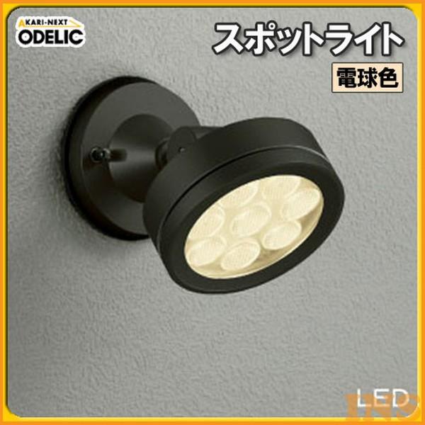 オーデリック(ODELIC) スポットライト OG254084 電球色タイプ