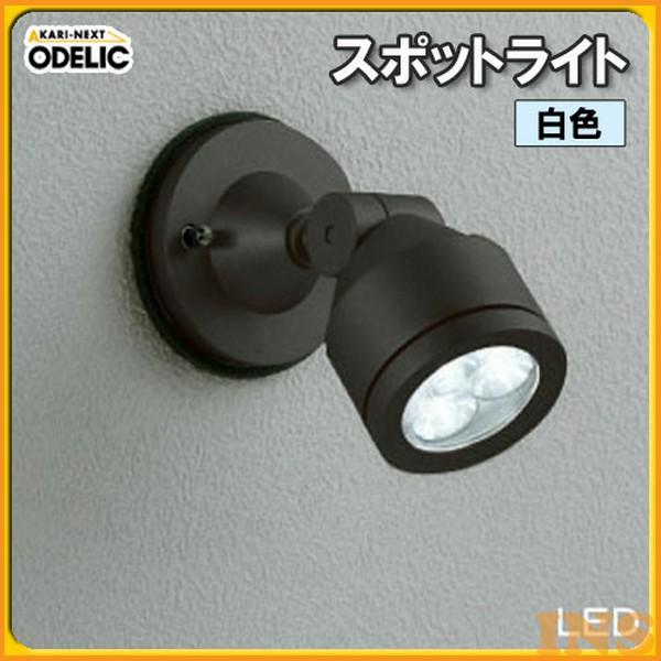 ≪送料無料≫オーデリック(ODELIC) スポットライト OG254085 白色タイプ