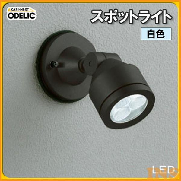 ≪送料無料≫オーデリック(ODELIC) スポットライト OG254087 白色タイプ