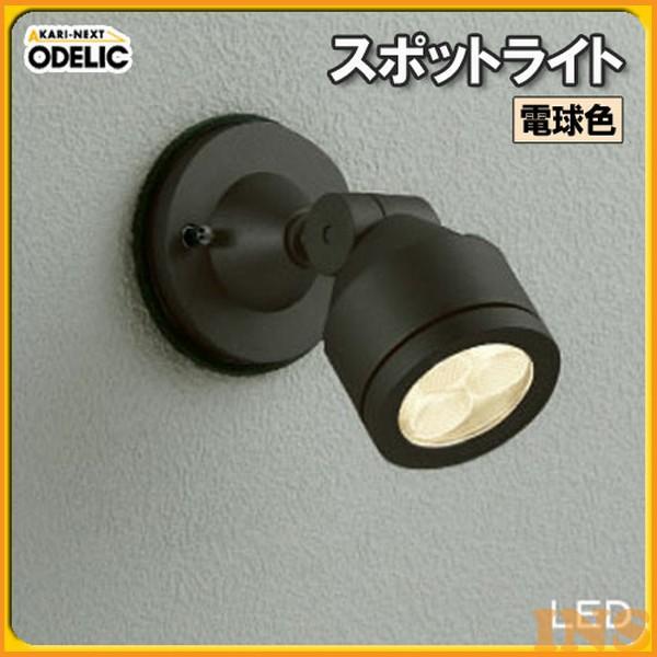 ≪送料無料≫オーデリック(ODELIC) スポットライト OG254088 電球色タイプ