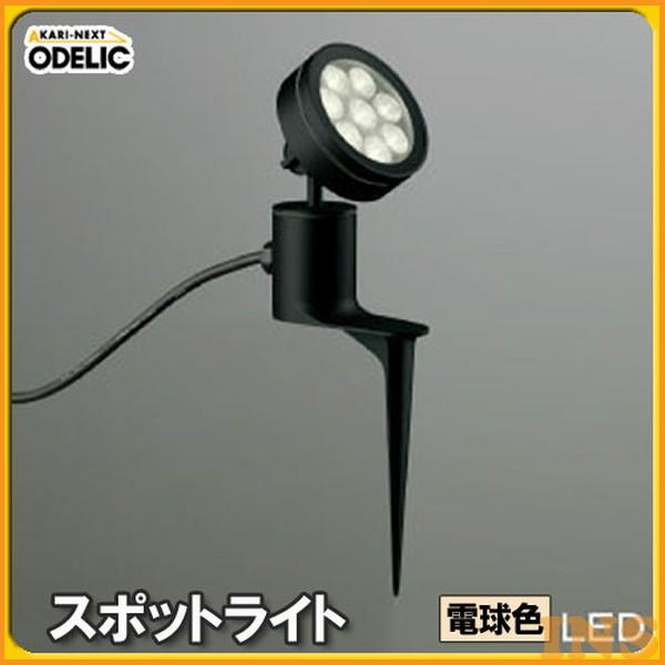 オーデリック(ODELIC) スポットライト OG254094 電球色タイプ