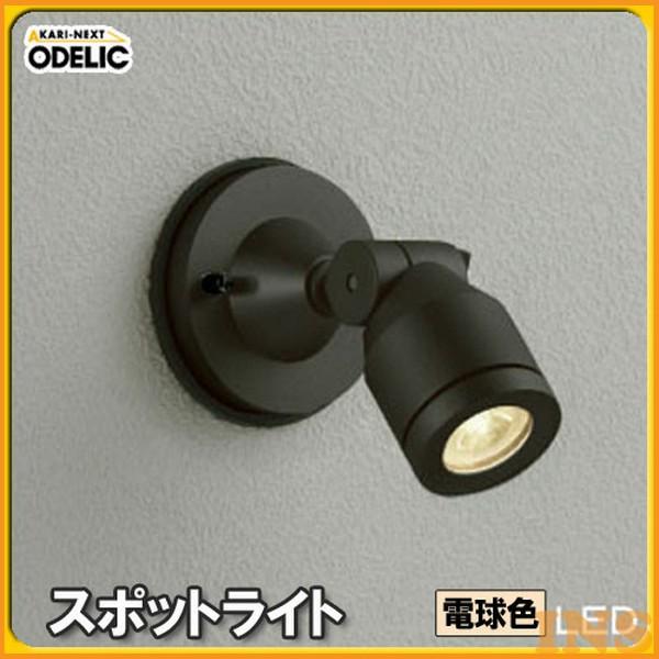 オーデリック(ODELIC) スポットライト OG254102 電球色タイプ