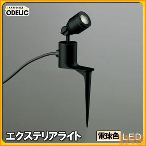 オーデリック(ODELIC) エクステリアライト OG254112 電球色タイプ