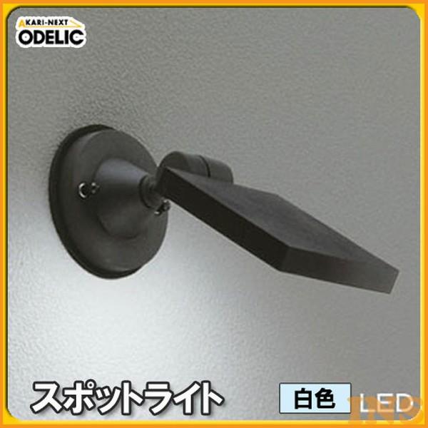 オーデリック(ODELIC) スポットライト OG254121 白色タイプ