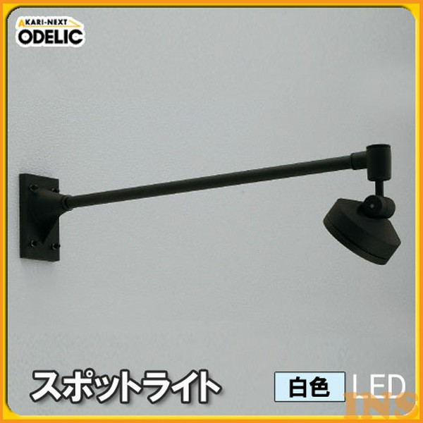 オーデリック(ODELIC) スポットライト OG254131 白色タイプ