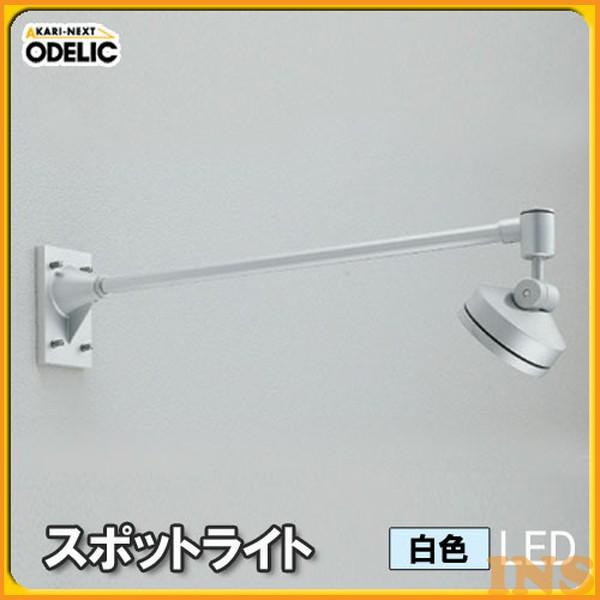 ≪送料無料≫オーデリック(ODELIC) スポットライト OG254133 白色タイプ