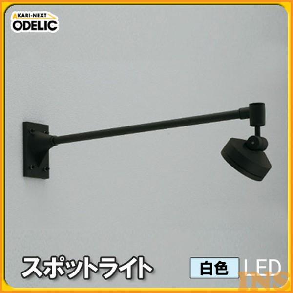 ≪送料無料≫オーデリック(ODELIC) スポットライト OG254135 白色タイプ