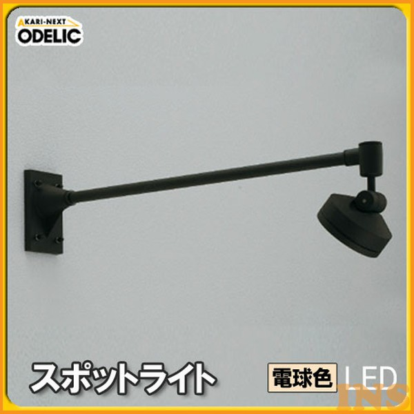 ≪送料無料≫オーデリック(ODELIC) スポットライト OG254136 電球色タイプ