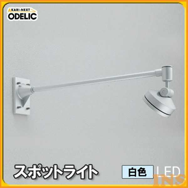 オーデリック(ODELIC) スポットライト OG254137 白色タイプ