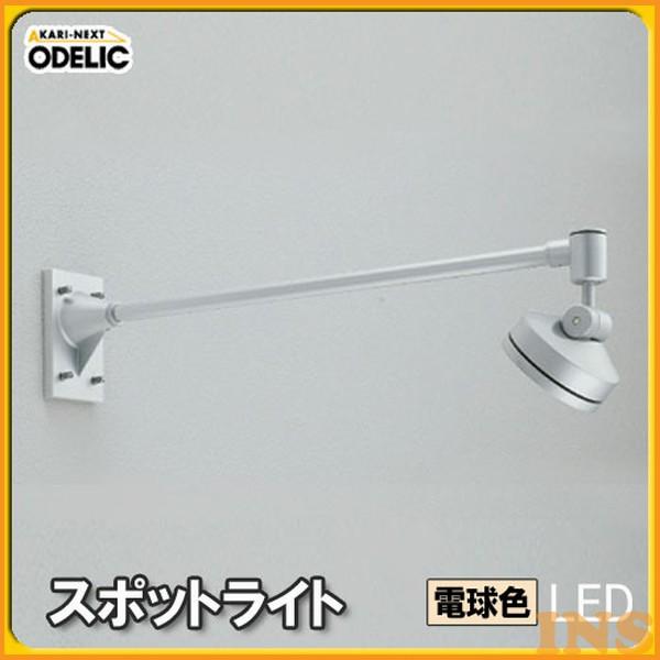≪送料無料≫オーデリック(ODELIC) スポットライト OG254138 電球色タイプ