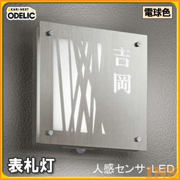オーデリック(ODELIC) 表札灯 OG254140 電球色タイプ
