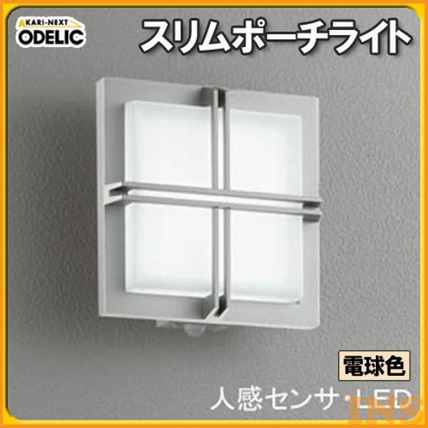 ≪送料無料≫オーデリック(ODELIC) 人感センサ付き LEDスリムポーチライト OG254149 電球色タイプ