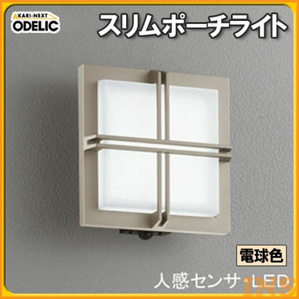 ≪送料無料≫オーデリック(ODELIC) 人感センサ付き LEDスリムポーチライト OG254150 電球色タイプ