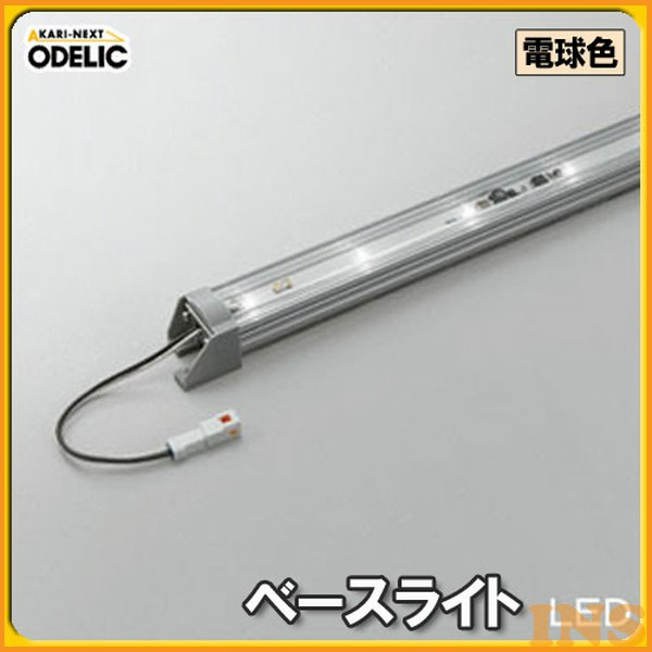 ≪送料無料≫オーデリック(ODELIC) ベースライト OG254182 電球色タイプ