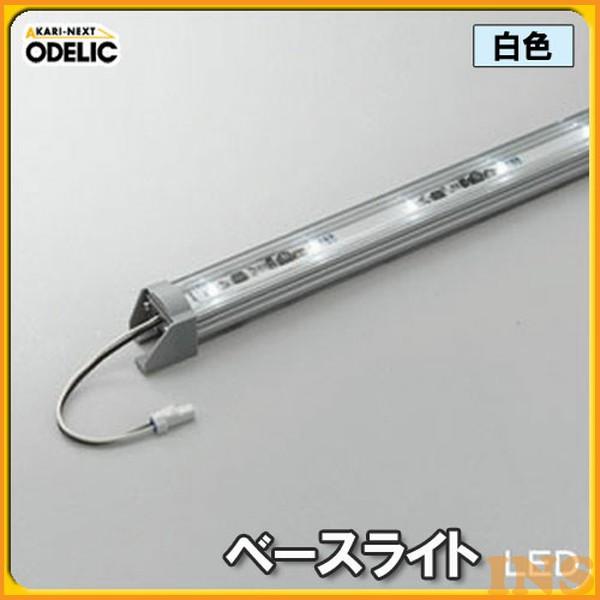オーデリック(ODELIC) ベースライト OG254183 白色タイプ