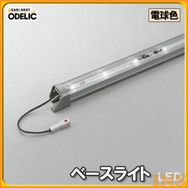 オーデリック(ODELIC) ベースライト OG254186 電球色タイプ