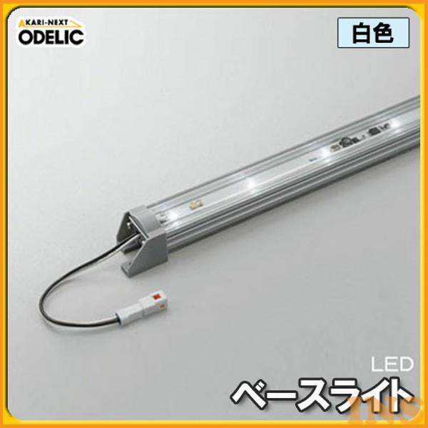 ≪送料無料≫オーデリック(ODELIC) ベースライト OG254189 白色タイプ