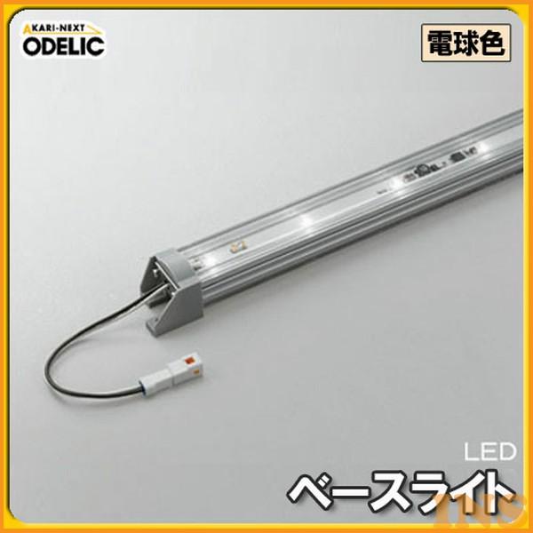 オーデリック(ODELIC) ベースライト OG254190 電球色タイプ