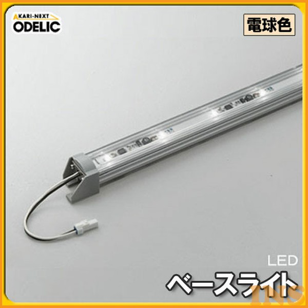 ≪送料無料≫オーデリック(ODELIC) ベースライト OG254192 電球色タイプ