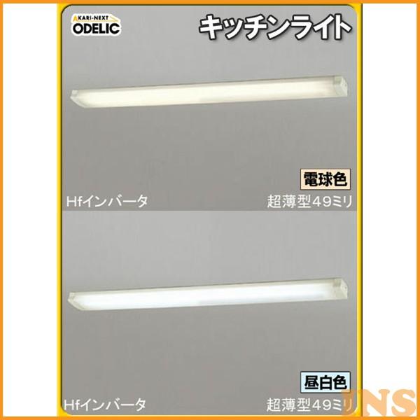 ≪送料無料≫オーデリック(ODELIC) シーリングライト OL001716L・OL001716N 電球色・昼白色