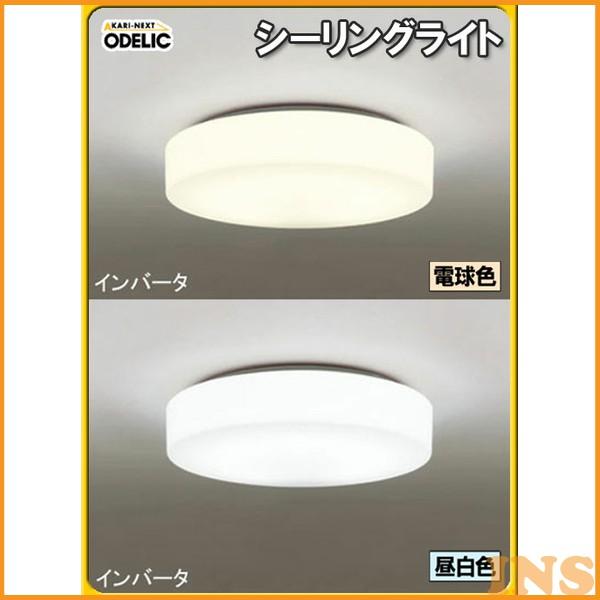 オーデリック(ODELIC) シーリングライト OL011125L・OL011125N 電球色・昼白色