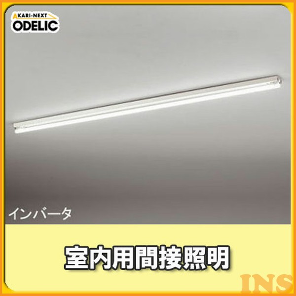 ≪送料無料≫オーデリック(ODELIC) 室内用間接照明 OL015185