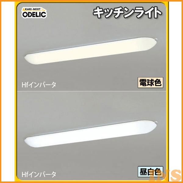 オーデリック(ODELIC) キッチンライト(6~8畳) OL111701L・OL111701N 電球色・昼白色