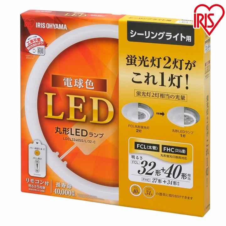 ≪送料無料≫丸型LEDランプ 2個セット 32形+40形ledライト led蛍光灯 丸型led蛍光灯 丸型 led 蛍光灯 照明 照明器具 昼光色 昼白色 電球色 リモコン付き 3年保証 調光 シーリングライト アイリスオーヤマ LDCL3240SS/D/32-C N/32-C L/32-C