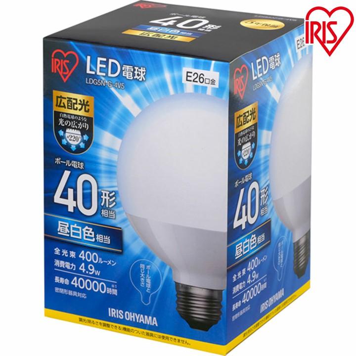 【10個セット】LED電球 E26 ボール球 広配光 40形相当 昼白色相当 LDG5N-G-4V5・電球色相当 LDG5L-G-4V5 LED 節電 電球 LEDライト ボール電球 ボール型 40W トイレ 洗面所 アイリスオーヤマ 81smn