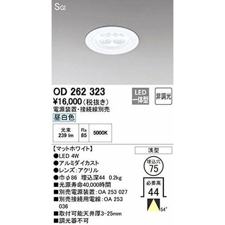 オーデリック(ODELIC) LEDダウンライト OD262323 白色タイプ