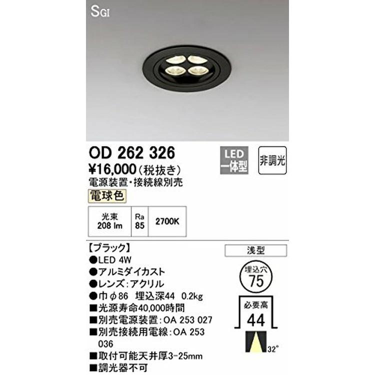 オーデリック(ODELIC) LEDダウンライト OD262326 電球色タイプ
