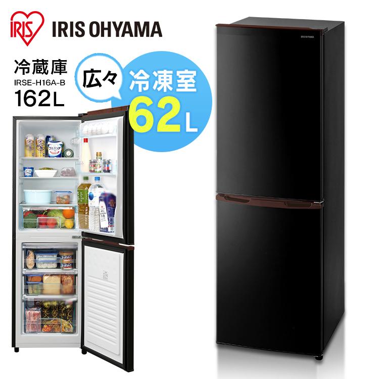 冷蔵庫 162L ノンフロン冷凍冷蔵庫 162L ブラック IRSE-H16A-B ノンフロン冷凍冷蔵庫 162L ノンフロン冷凍冷蔵庫 2ドア 162リットル 冷蔵庫 れいぞうこ 冷凍庫 れいとうこ 料理 調理 家電 食糧 冷蔵 保存 アイリスオーヤマ