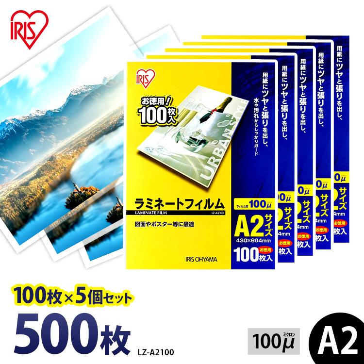 ラミネーター フィルム A2 500枚 100ミクロン ラミネートフィルム アイリスオーヤマ A2 500枚 (100枚5個セット) 100ミクロン 100μ LZ-A2100 ラミネーター フィルム パンフレット メニュー表 写真 耐水性 透明度