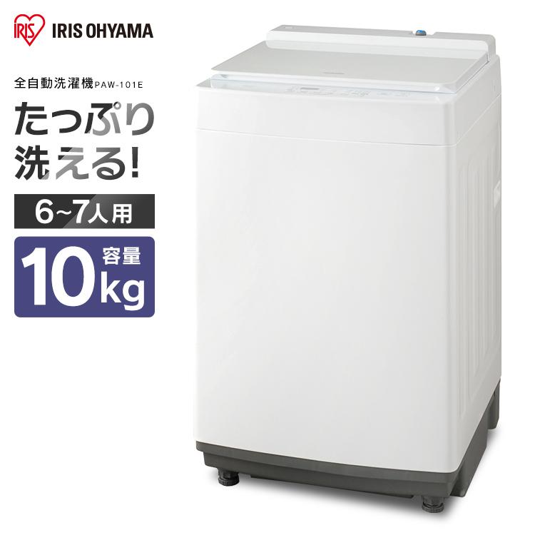 洗濯機 10kg アイリスオーヤマ 全自動洗濯機 10.0kg PAW-101E 全自動洗濯機 部屋干し きれい キレイ 洗濯 毛布 洗濯器 大容量 全自動 自動 洗濯機