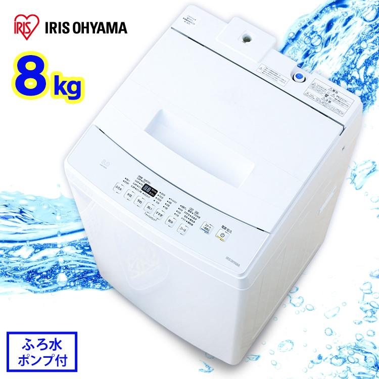 洗濯機 8kg アイリスオーヤマ 全自動洗濯機 8.0kg IAW-T802E 全自動洗濯機 8.0kg 全自動 洗濯機 部屋干し きれい キレイ senntakuki 洗濯 毛布 洗濯器 せんたっき ぜんじどうせんたくき 洗濯機 おしゃれ着洗い ステンレス槽