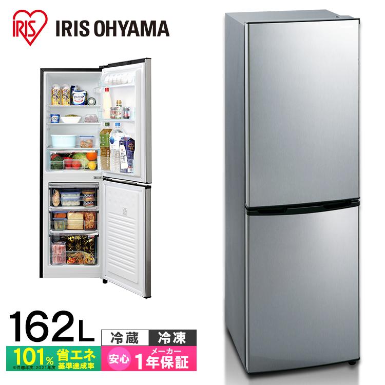 冷蔵庫 162L 小型 ノンフロン冷凍冷蔵庫 162L ブラックシルバー KRSE-16A-BS ノンフロン冷凍冷蔵庫 162L ノンフロン冷凍冷蔵庫 2ドア 162リットル 冷蔵庫 れいぞうこ 冷凍庫 れいとうこ 料理 調理 家電 食糧 冷蔵 保存 アイリスオーヤマ