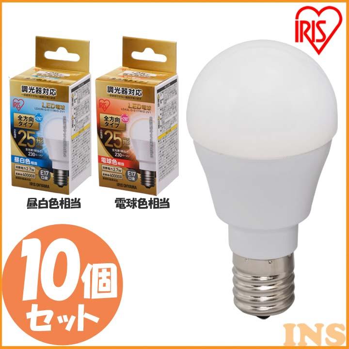 【10個セット】 LED電球 E17 25W 調光器対応 電球色 昼白色 アイリスオーヤマ 全方向 LDA3N-G-E17/W/D-2V1・LDA3L-G-E17/W/D-2V1 密閉形器具対応 電球のみ おしゃれ 電球 17口金 25W形相当 LED 照明 長寿命 省エネ 節電 全方向タイプ ペンダントライト デザイン照明 玄関