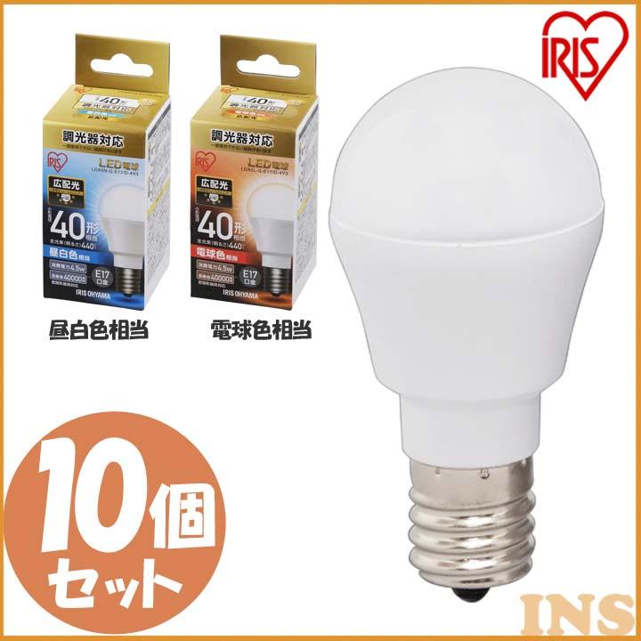 【10個セット】 LED電球 E17 40W 調光器対応 電球色 昼白色 アイリスオーヤマ 広配光 LDA5N-G-E17/D-4V3・LDA5L-G-E17/D-4V3 密閉形器具対応 電球のみ おしゃれ 電球 17口金 40W形相当 LED 照明 長寿命 省エネ 節電 広配光タイプ ペンダントライト デザイン照明 玄関 廊下